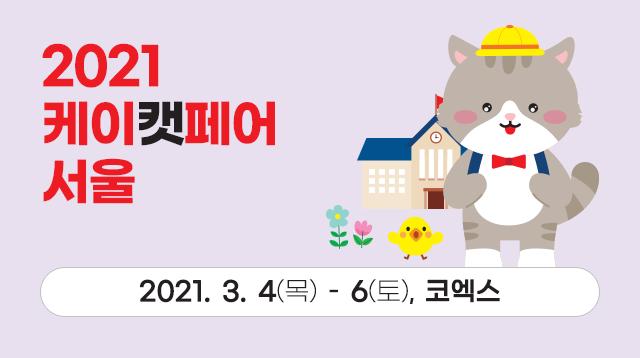 케이캣_코엑스