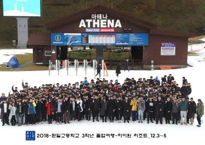 2018학년도 3학년 스키캠프(18.12.03~05.)