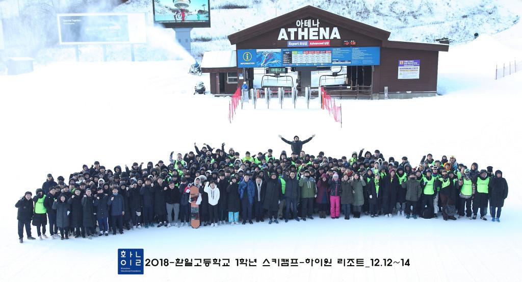 2018학년도 1학년 스키캠프(18.12.12.~14.)