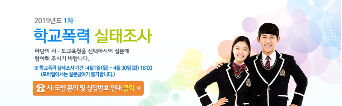 서울시교육청 학교폭력실태조사