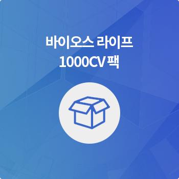 바이오스 라이프 1000CV 팩