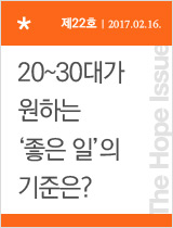 hopeIssue22_thumb_160x210