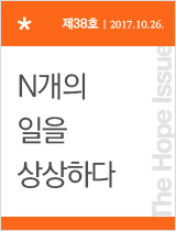 hopeIssue38_thumb_160x210