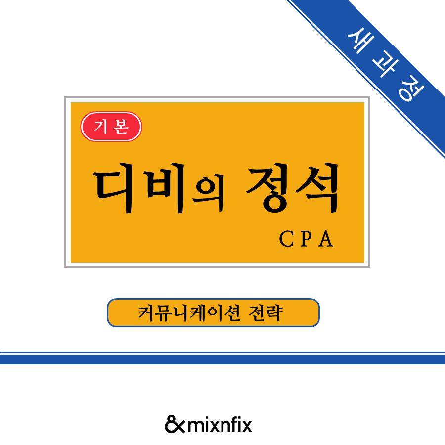 DB마케팅, CPA마케팅, 카드뉴스, 병원광고, 병원마케팅, 믹스앤픽스