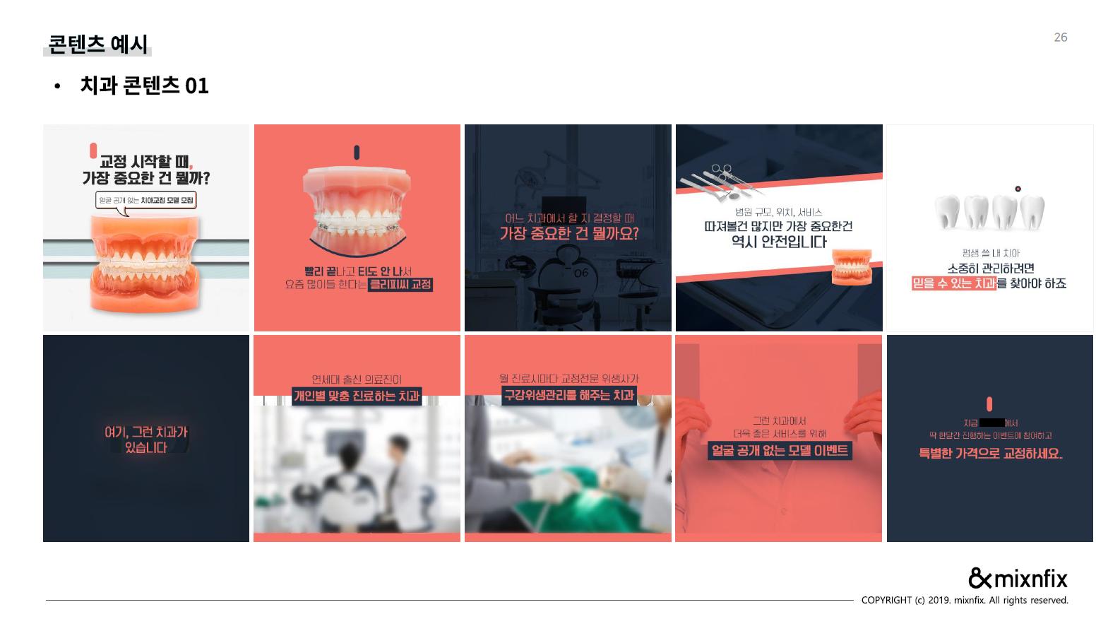 치과 성공사례2