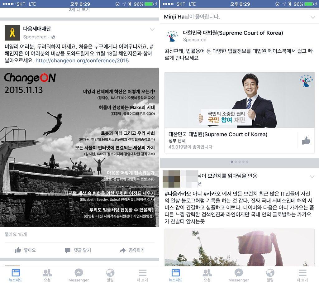 페이스북의 피드형 네이티브 광고