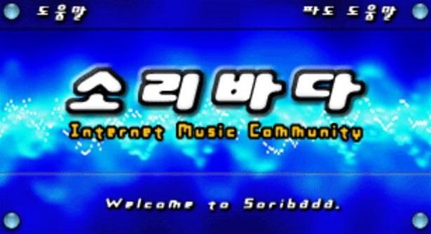 2000년대 초만 해도 불법 서비스였던 소리바다. 현재는 정식 유료 서비스를 하고 있다.