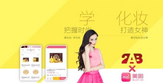 2AB는 1억 5000만 다운로드를 기록한 중국 최대 뷰티 앱 '메이라'(美啦)와 제휴해 한국 화장품을 팔고 있다.
