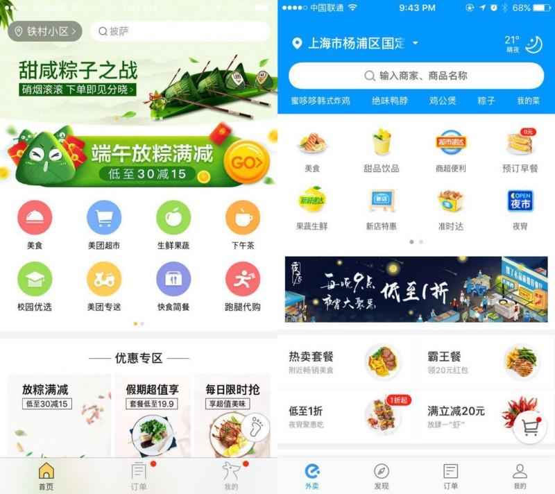 [90后가 들려주는 중국 이야기] 주말엔 집에서 쉬어야지, 뭐하러 나가? – 중국 O2O 서비스