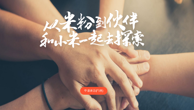 샤오미즈공 페이지. 누구에게나 샤오미 제품을 판매할 수 있는 기회를 제공한다.