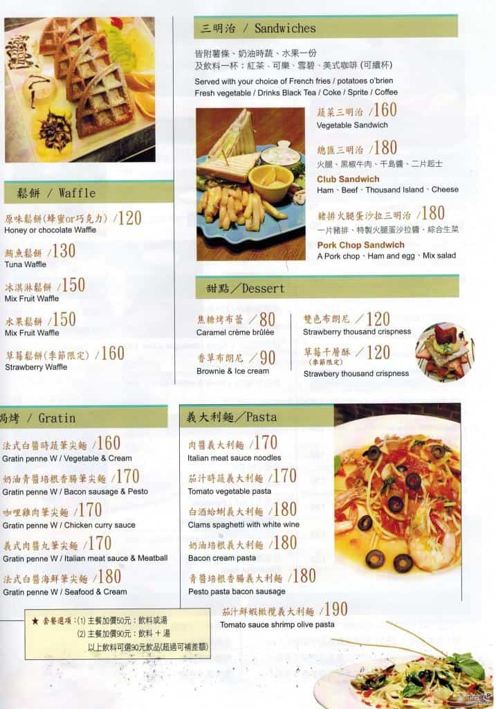 EZ House menu-3