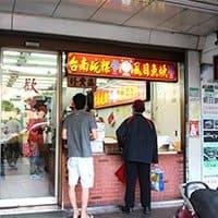 Wan Hua Zheng bowl cake-200