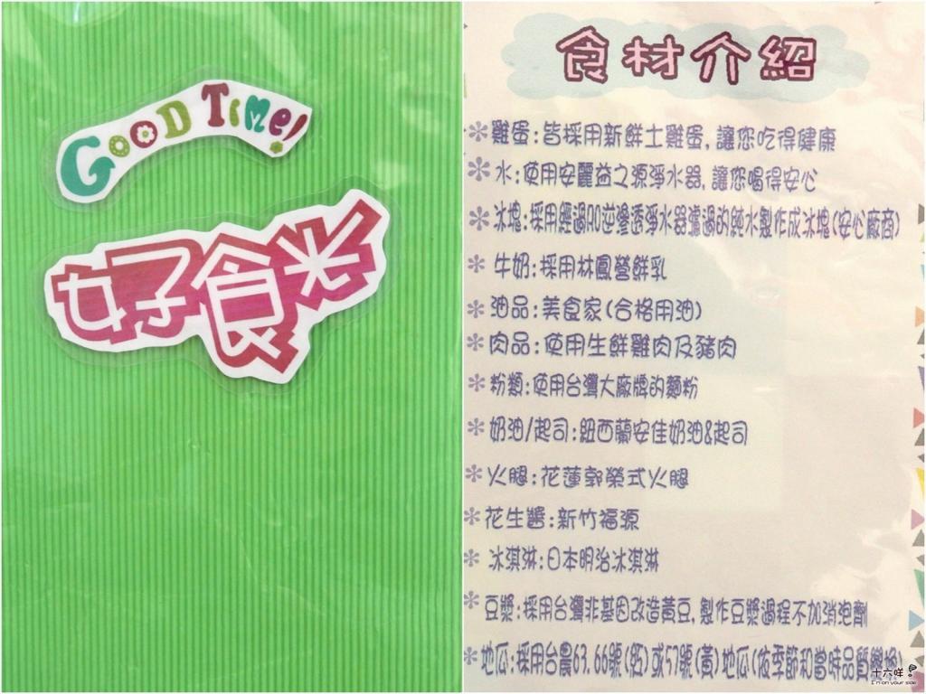 Banqiao good food light brunch MENU-1