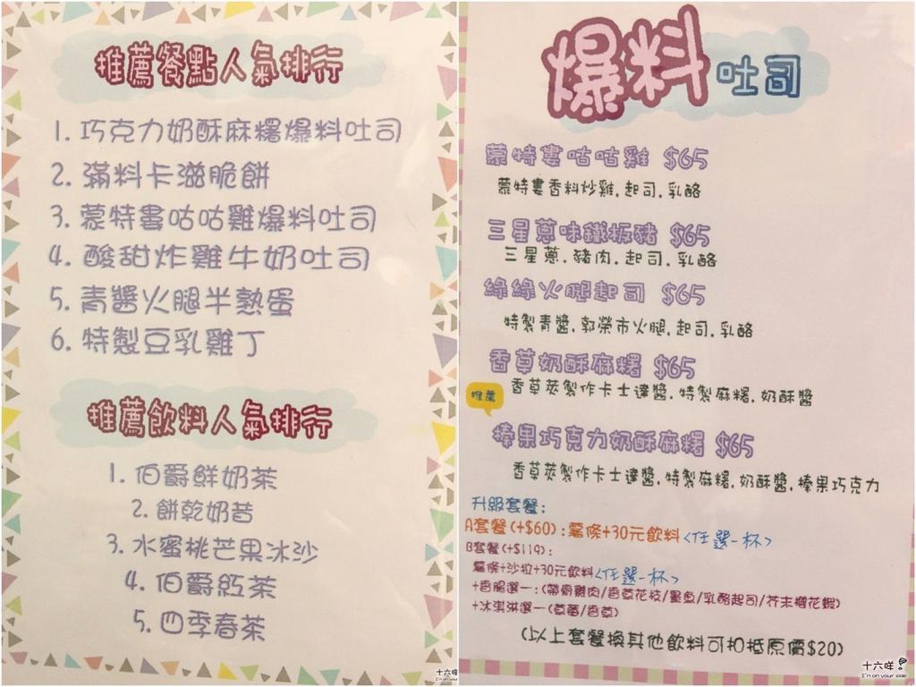 Banqiao good food light brunch MENU-2