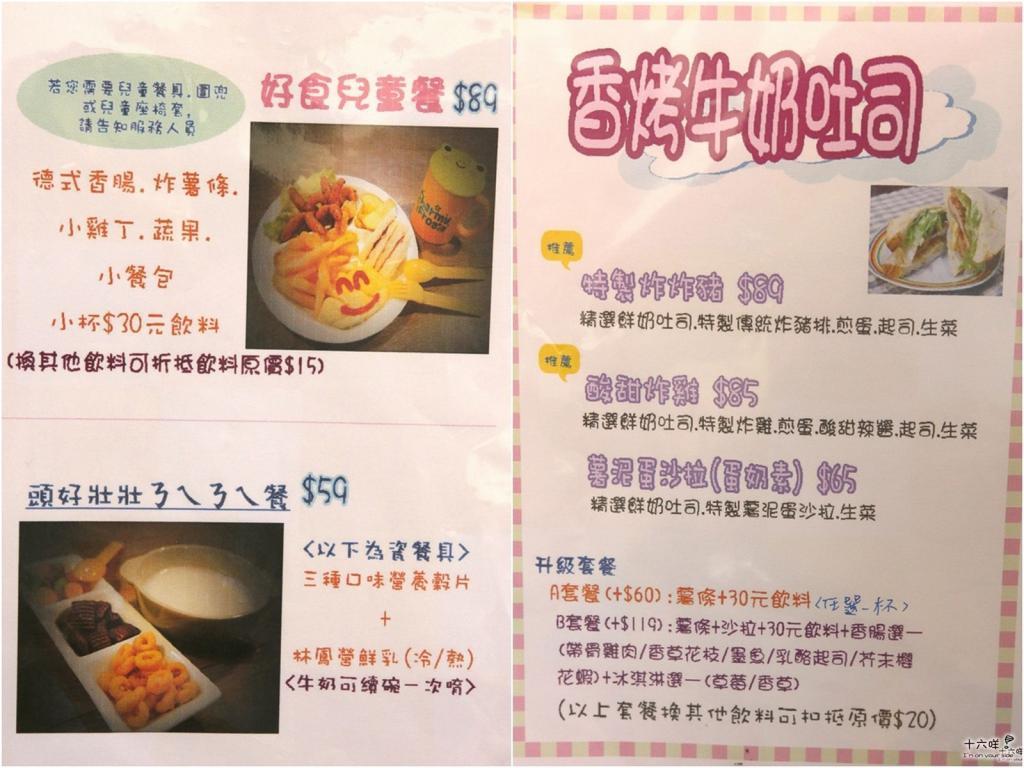 Banqiao good food light brunch MENU-3