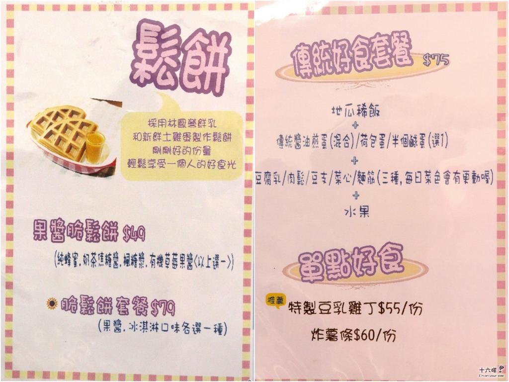 Banqiao good food light brunch MENU-5