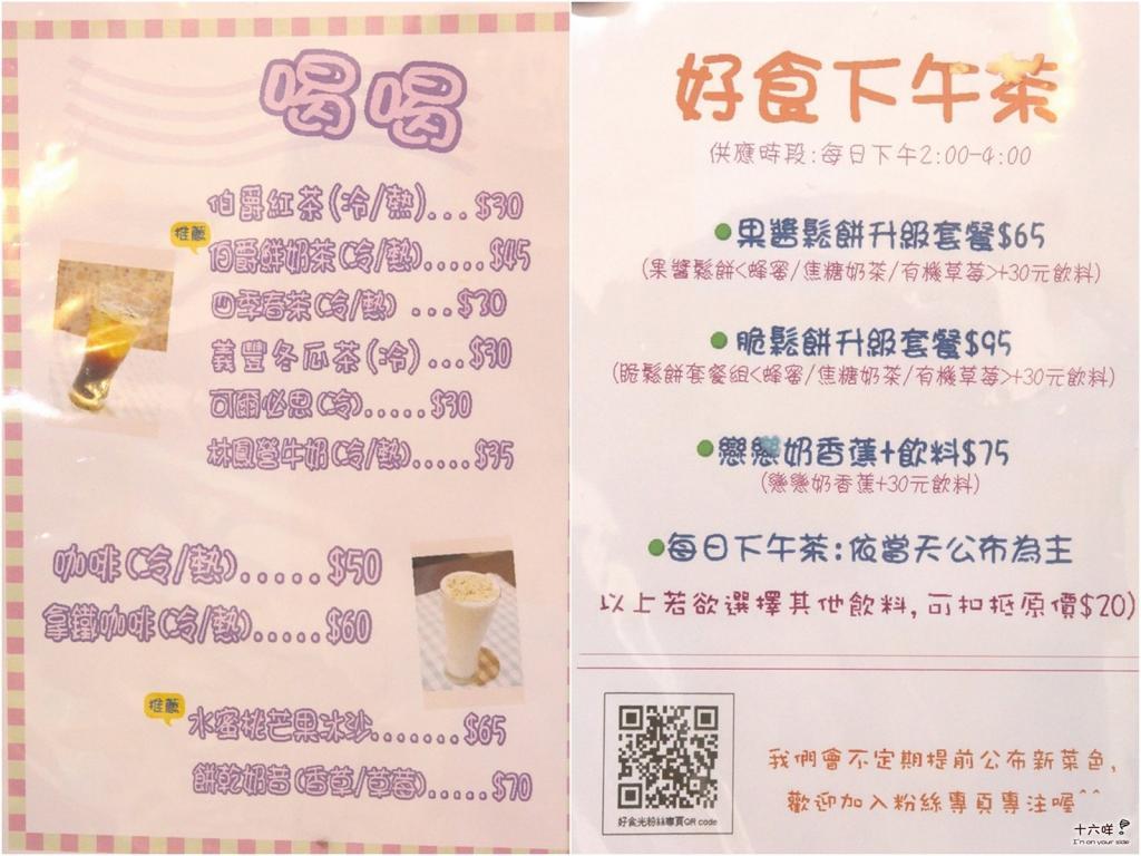 Banqiao good food light brunch MENU-6