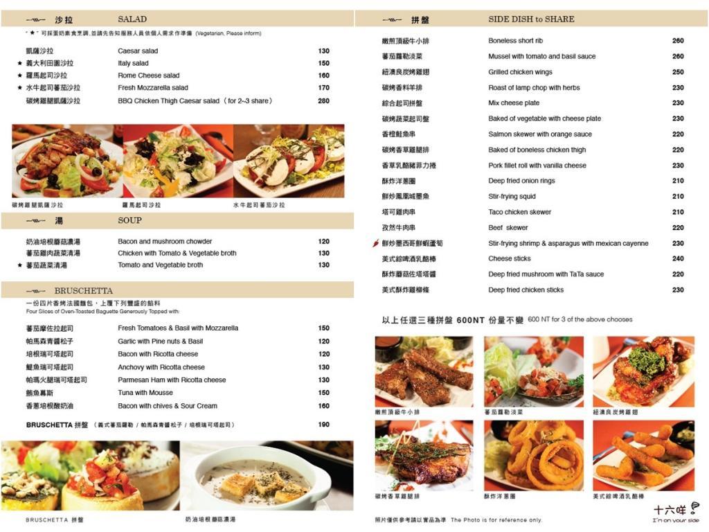 bravobeer-menu1