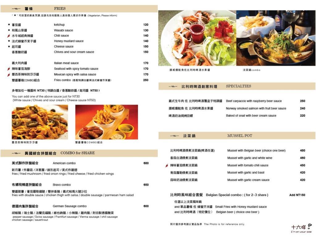 bravobeer-menu2