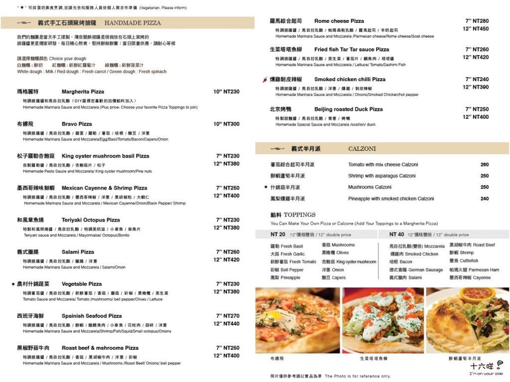 bravobeer-menu7