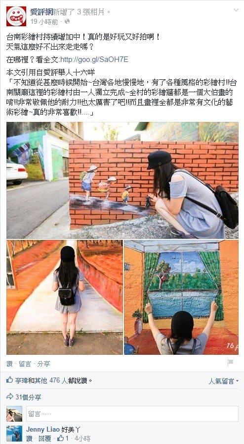 2014-10-25-tainan-guanmiao-painted-village