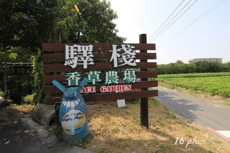 A-Tainan-Herb-Farm-1