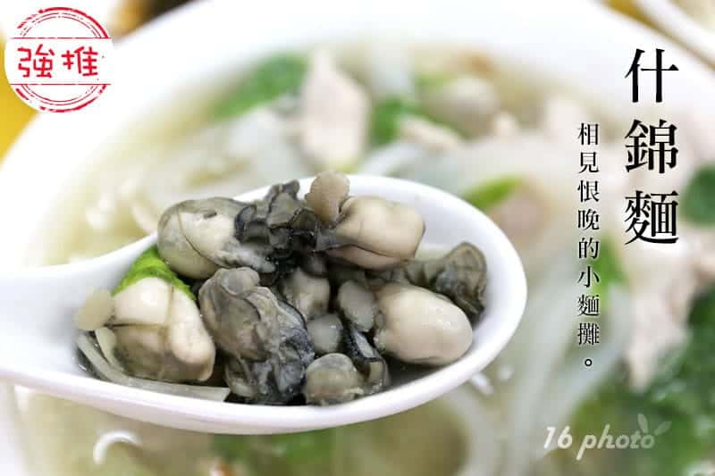 new-zhonghe-Seafood-noodle-Shop