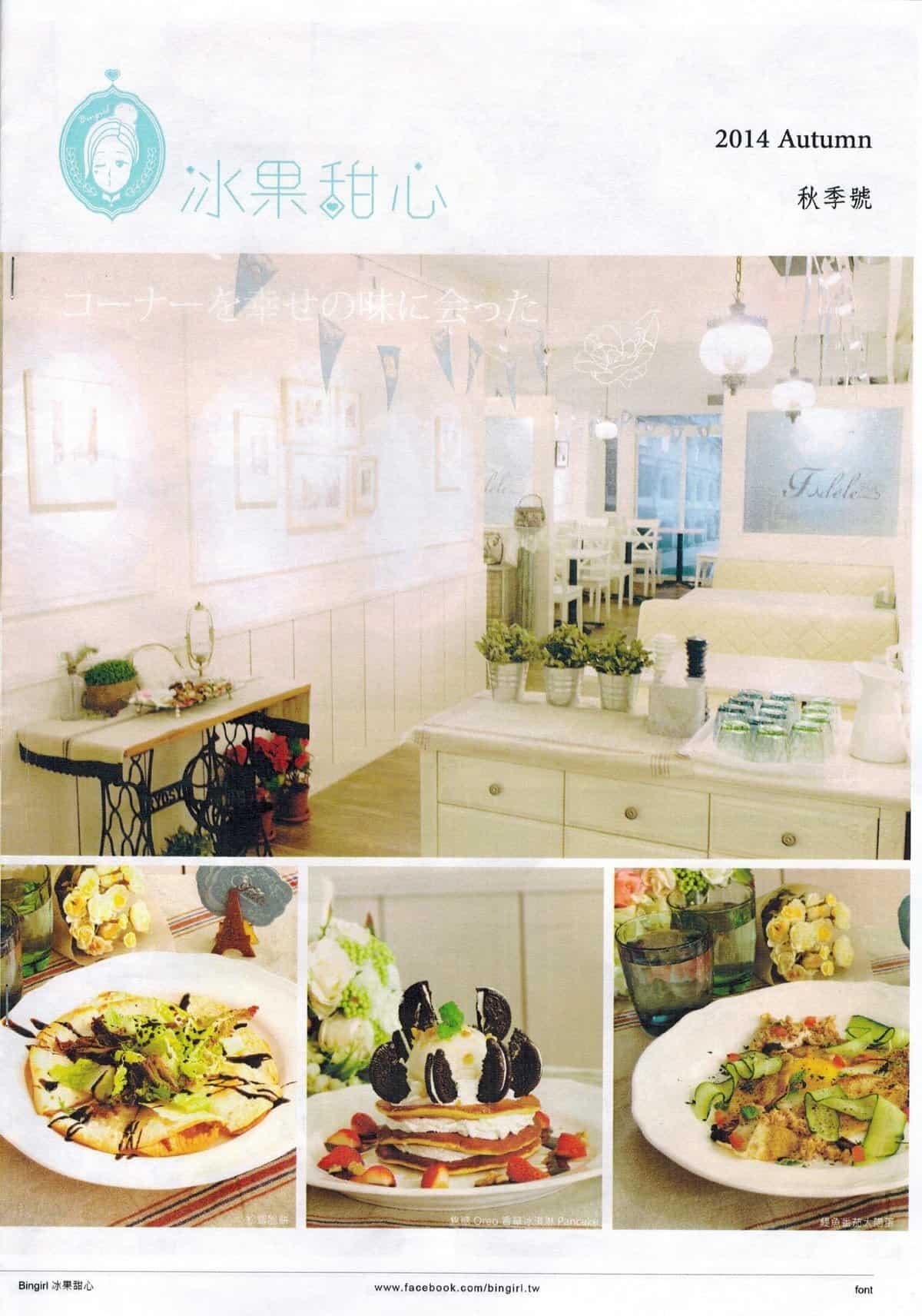 taipei-bingirl-menu1