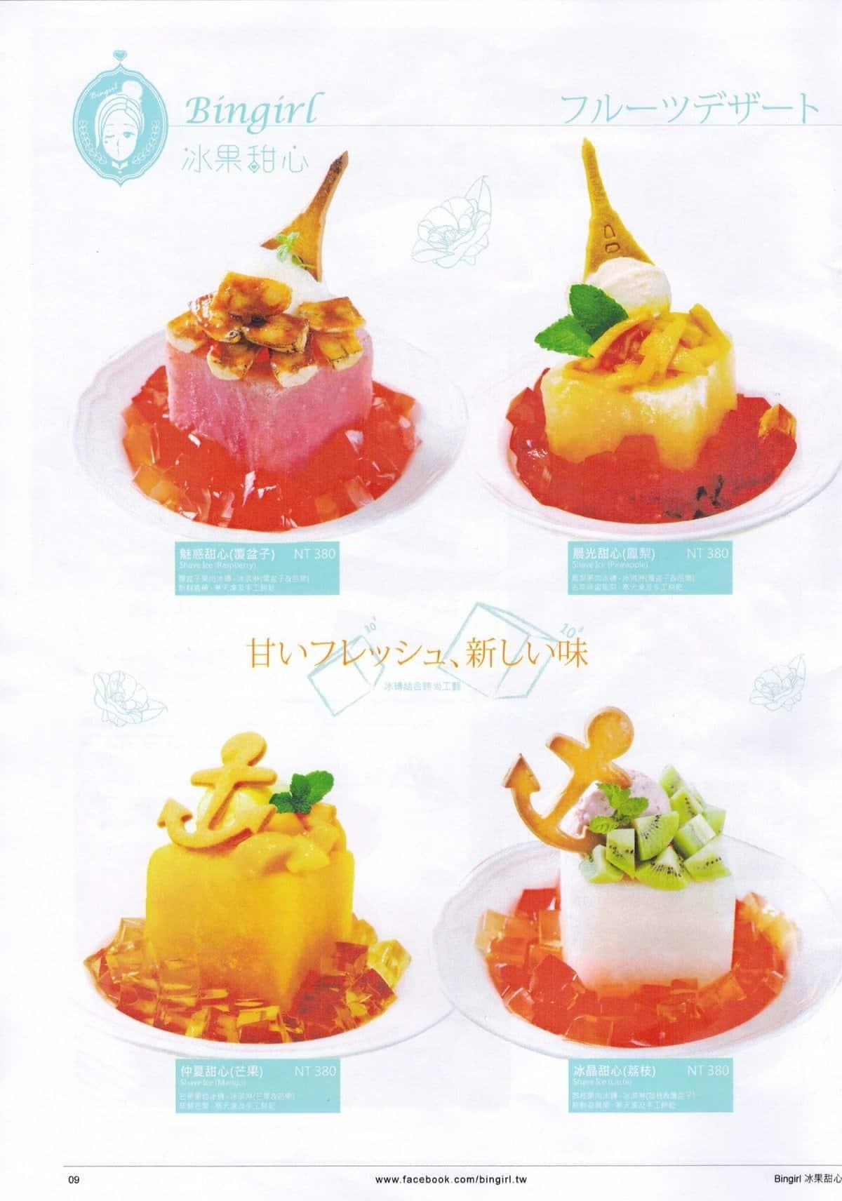 taipei-bingirl-menu10