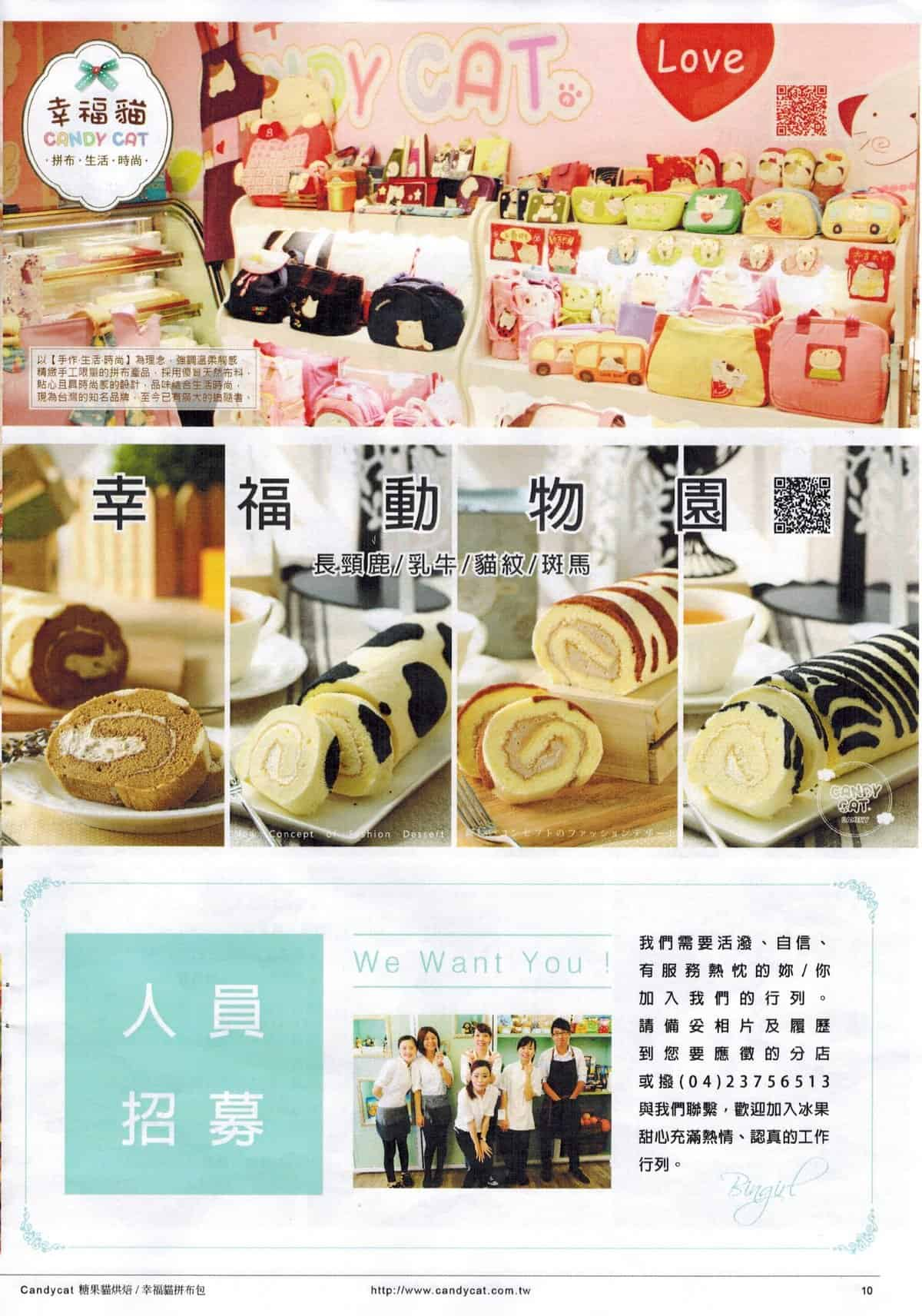 taipei-bingirl-menu11