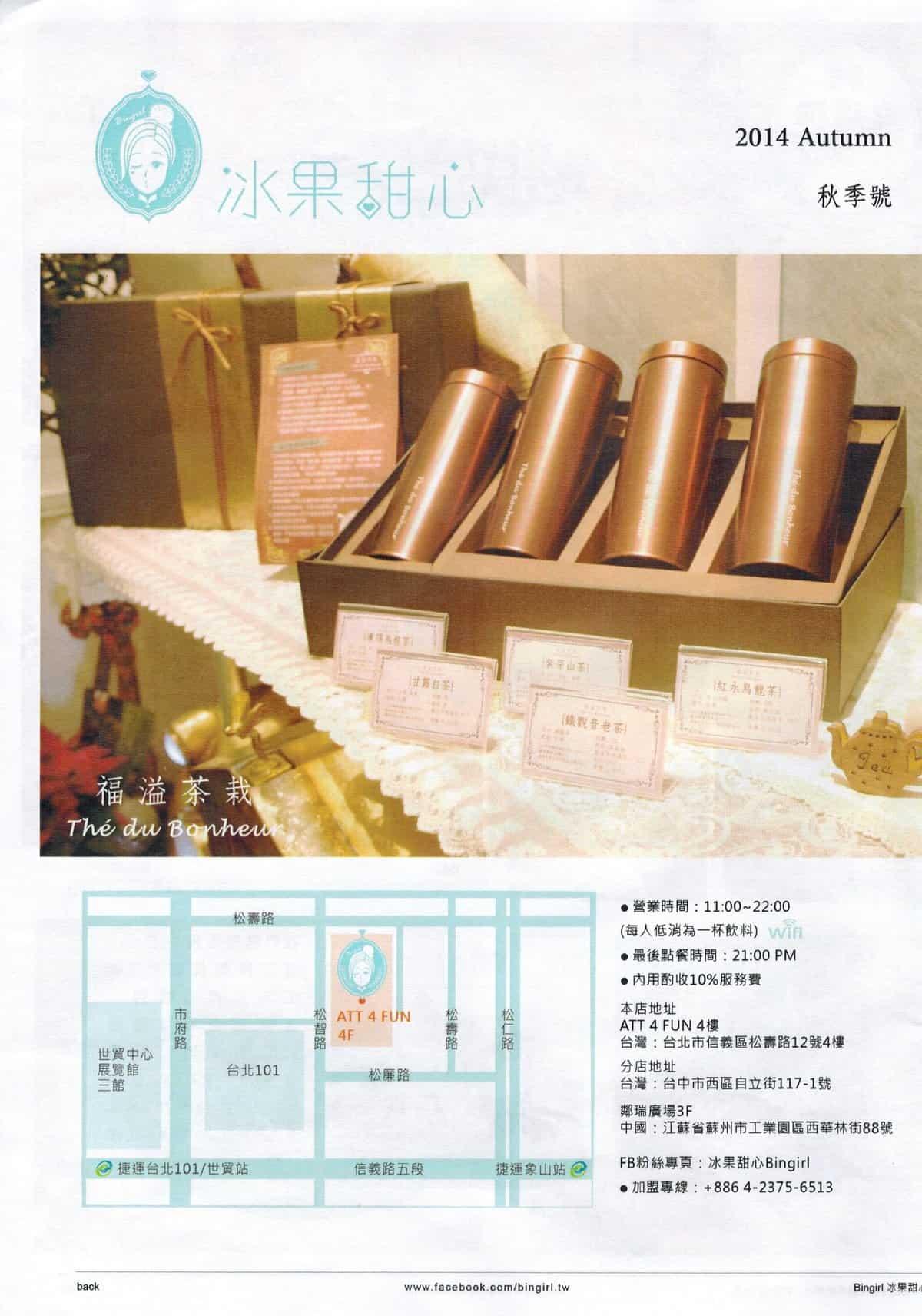 taipei-bingirl-menu12