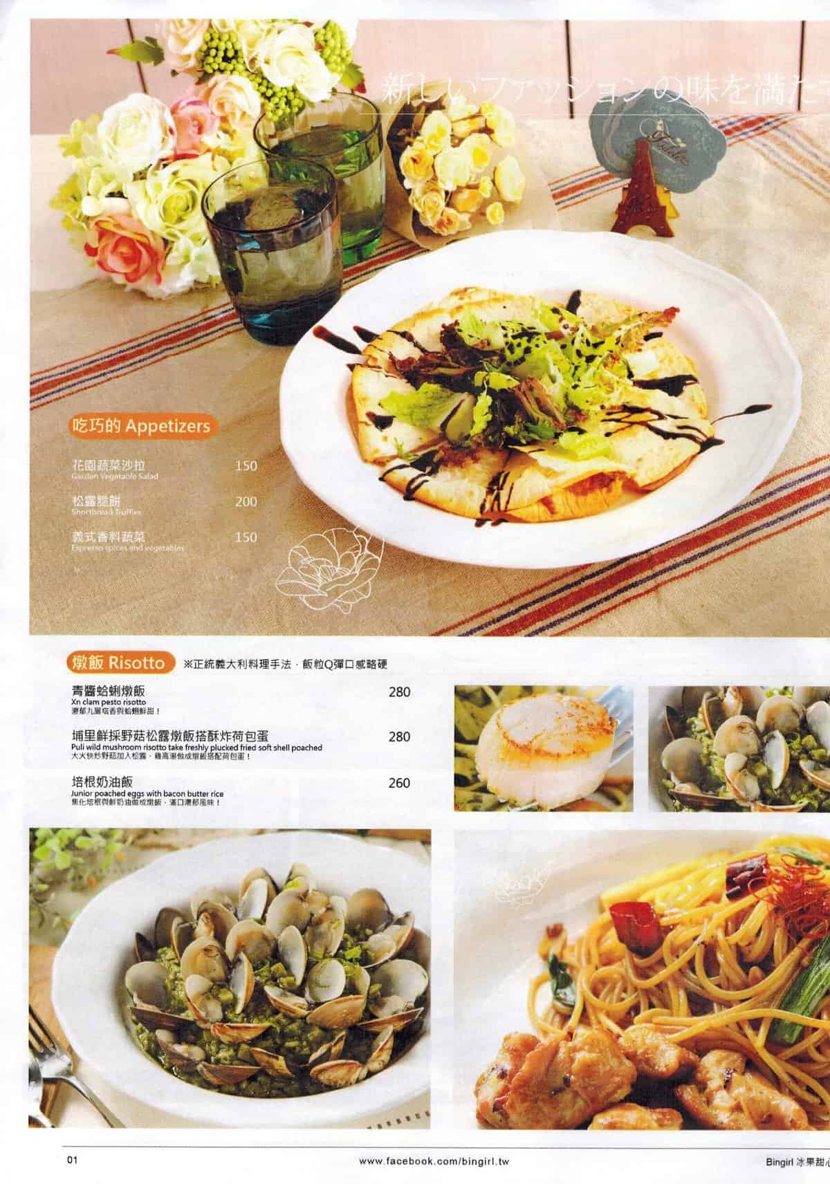 taipei-bingirl-menu2
