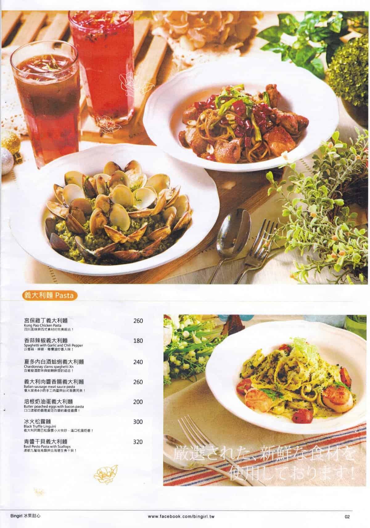 taipei-bingirl-menu3
