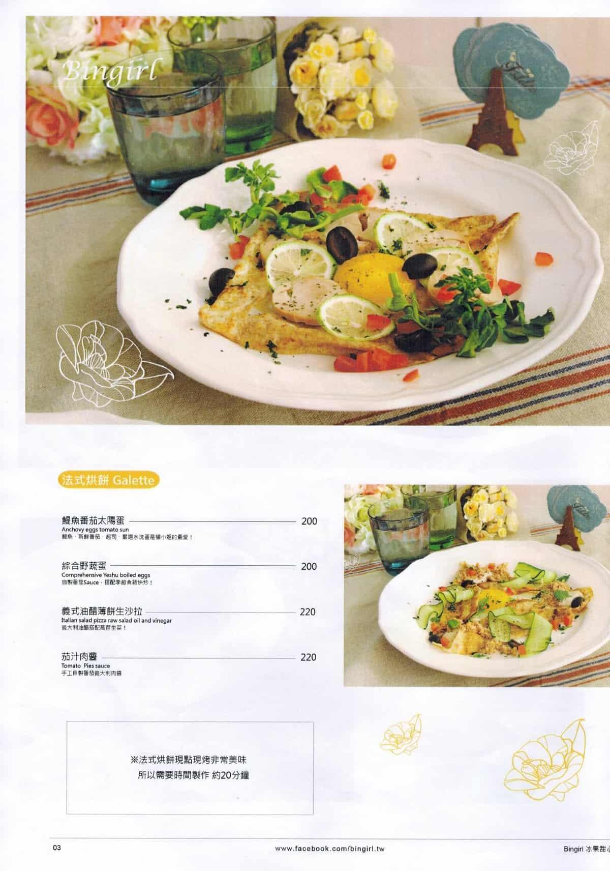taipei-bingirl-menu4