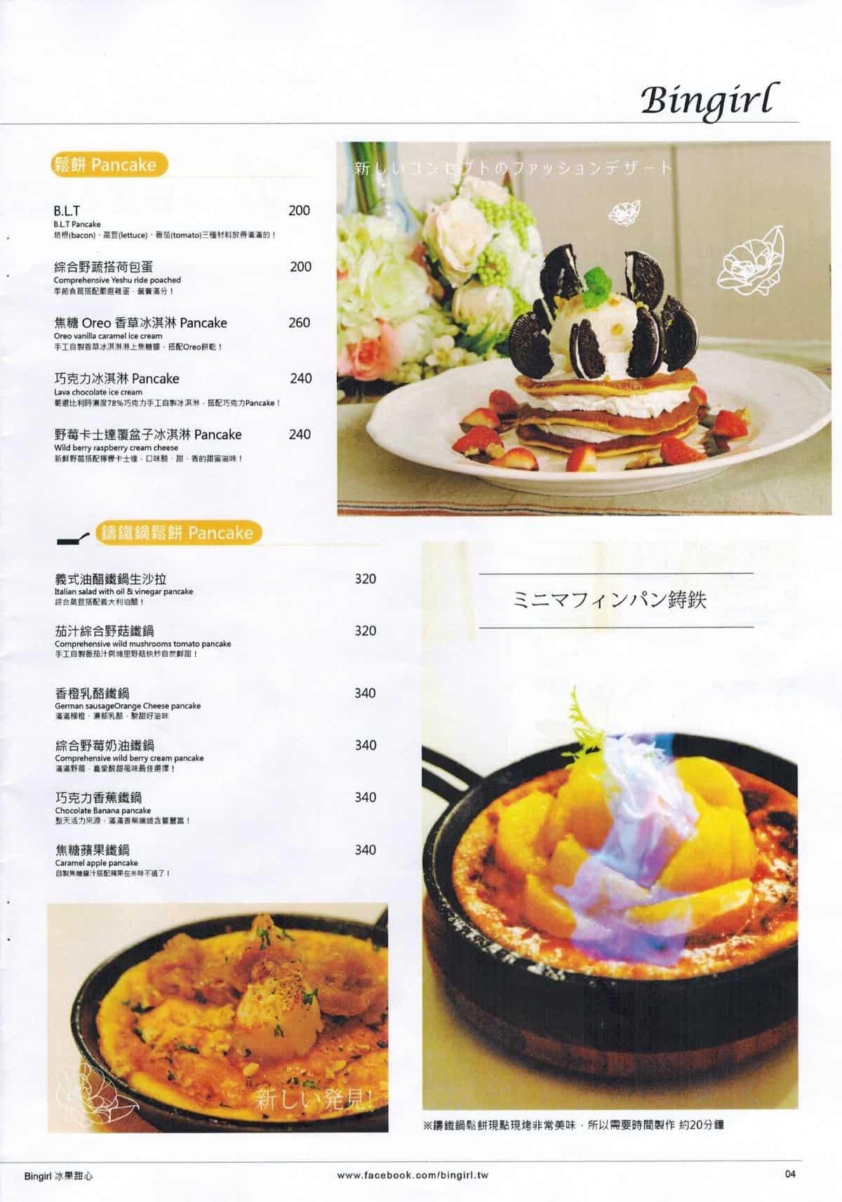 taipei-bingirl-menu5