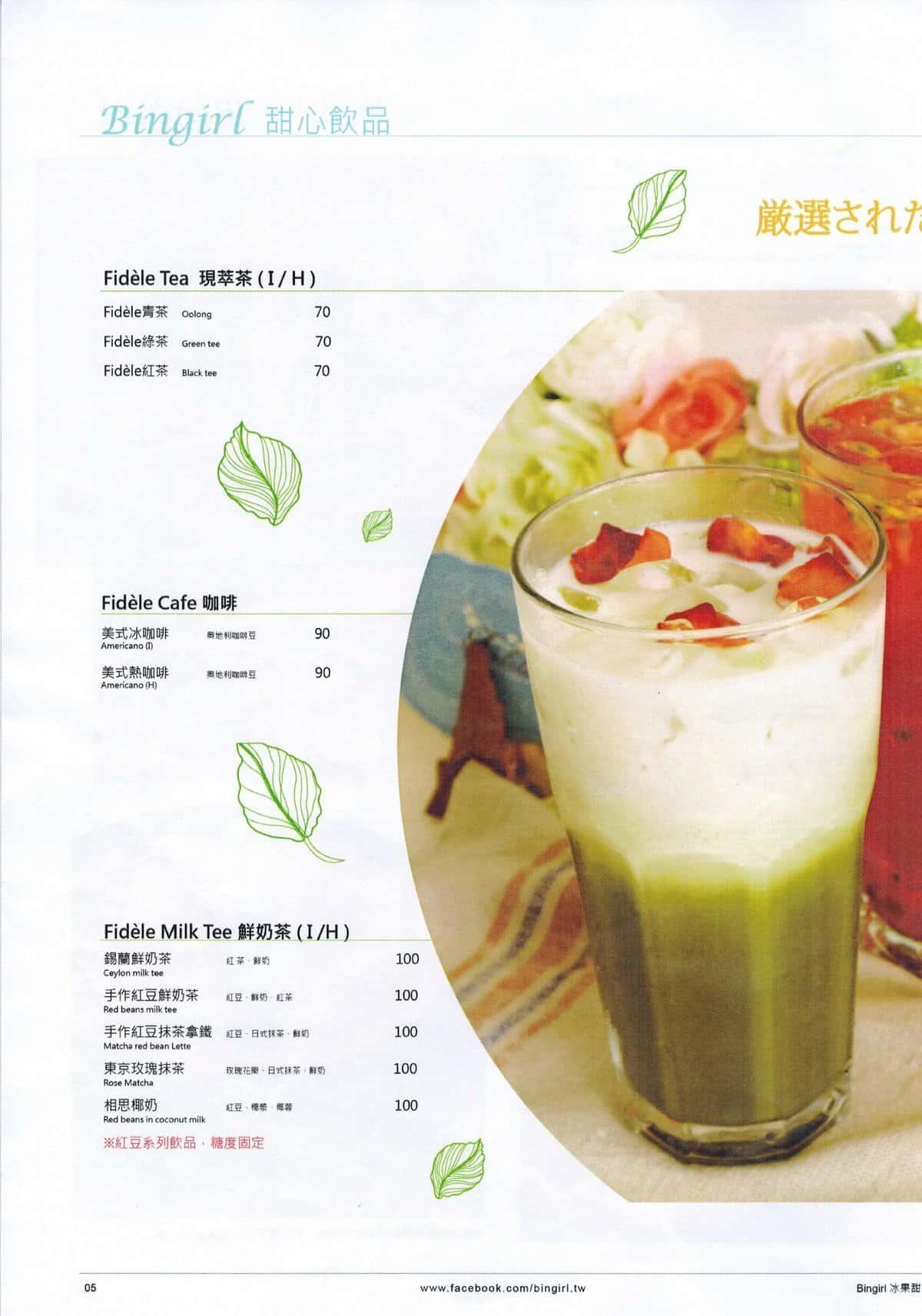 taipei-bingirl-menu6