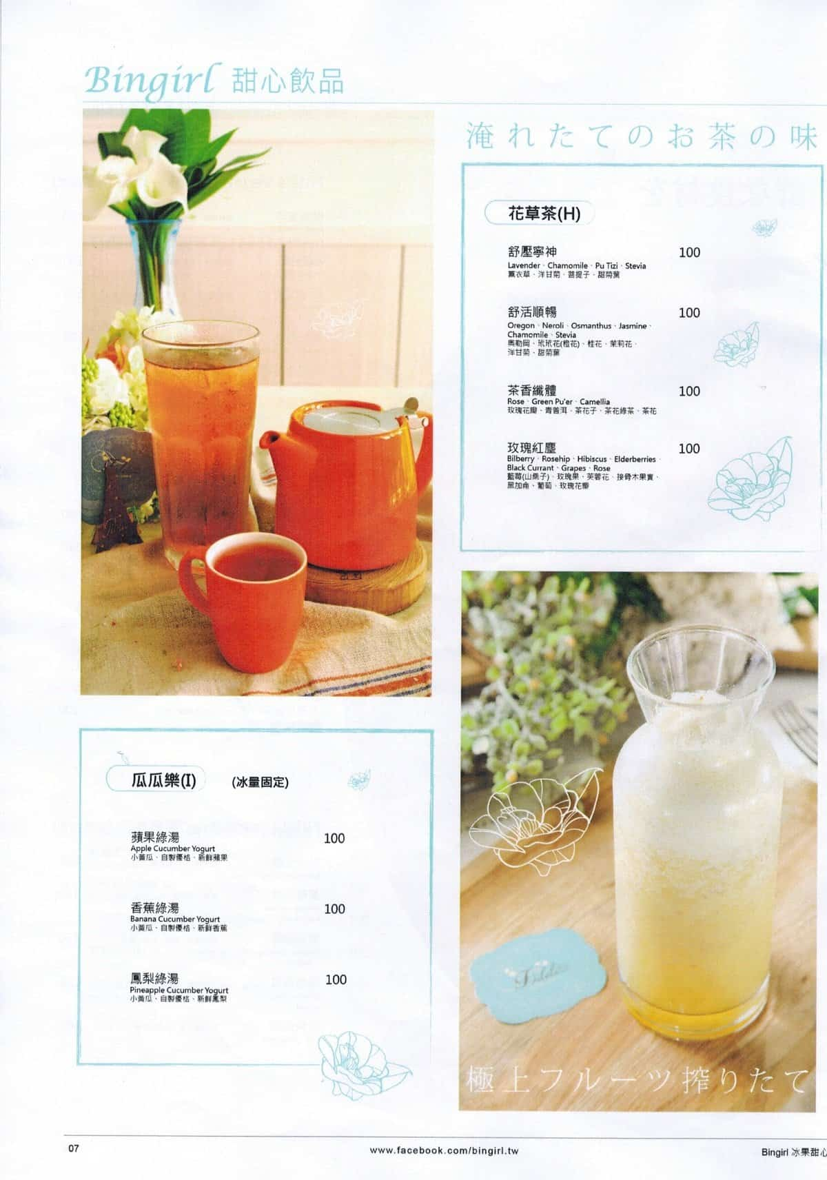 taipei-bingirl-menu8