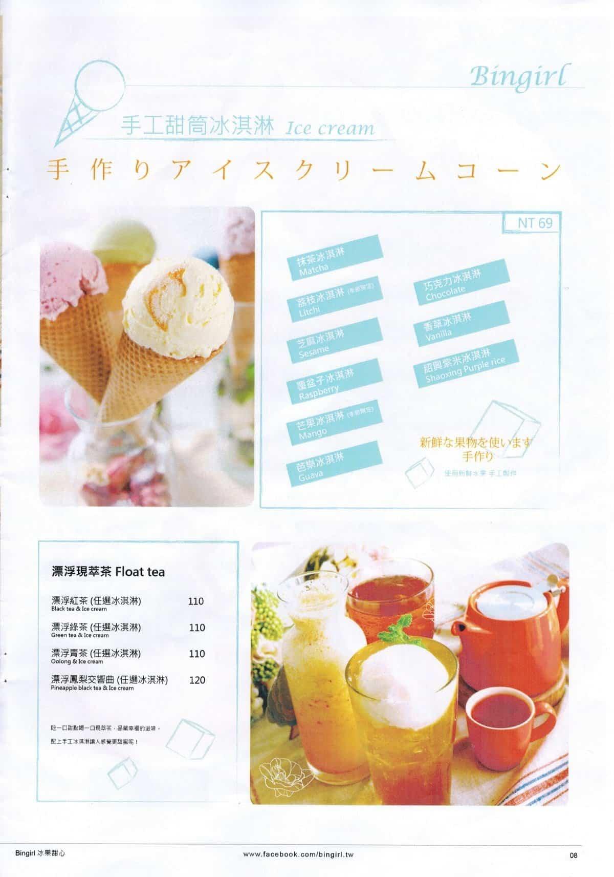 taipei-bingirl-menu9