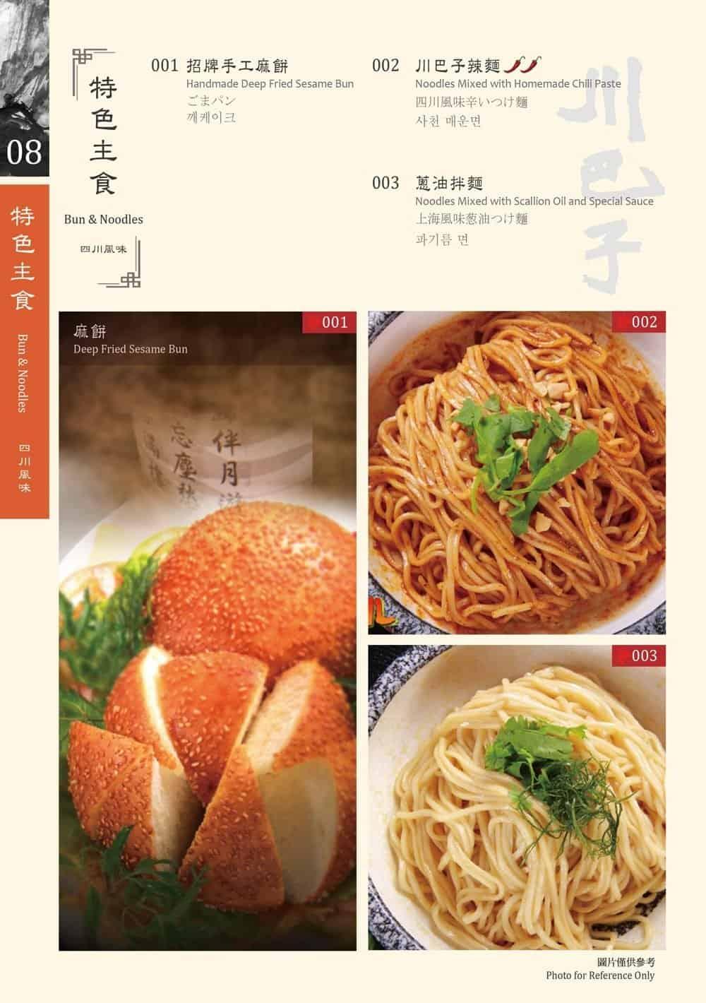 20140907-川巴子design-08+09