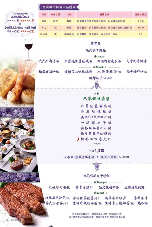 mosun-menu2