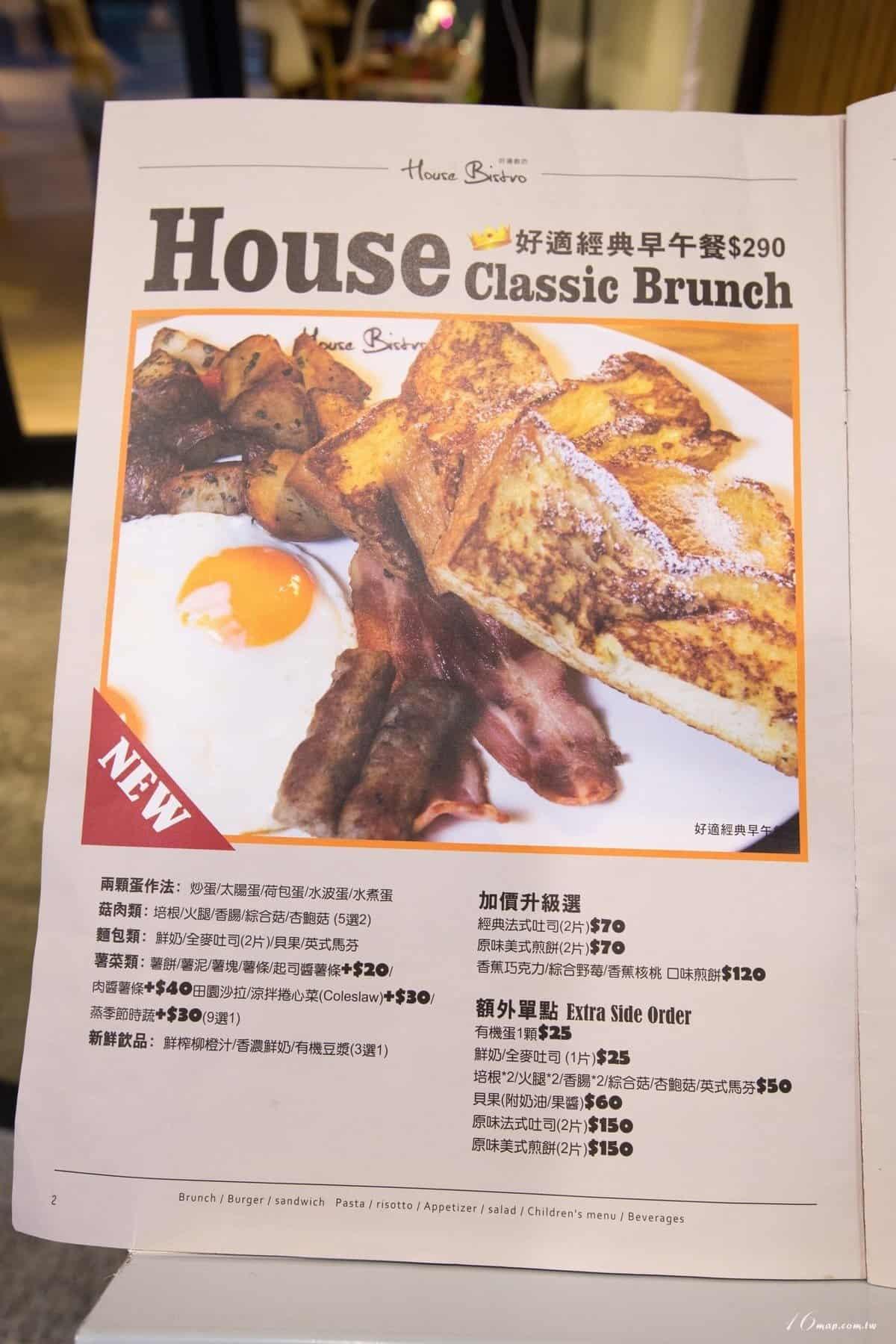 Housebistro-menu-1