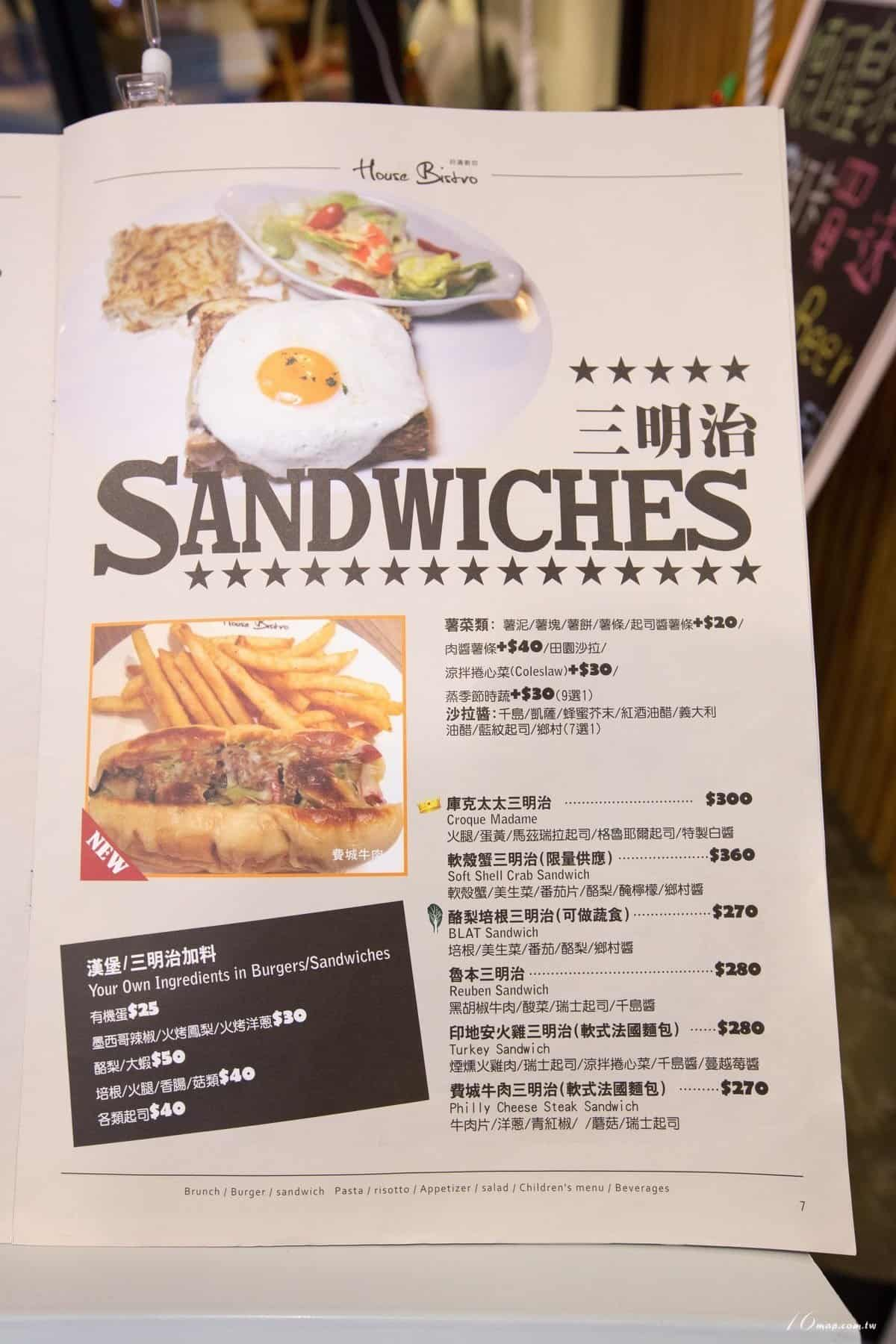 Housebistro-menu-6