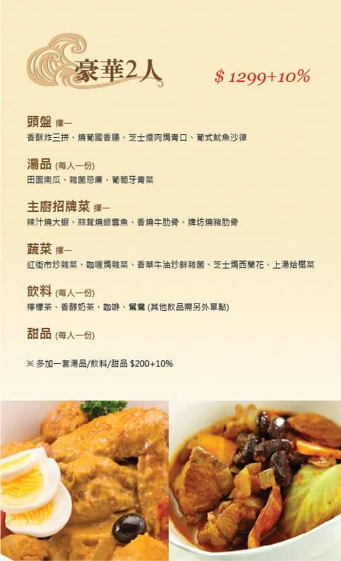 New-Sailing-Macau-Restaurant-MENU1