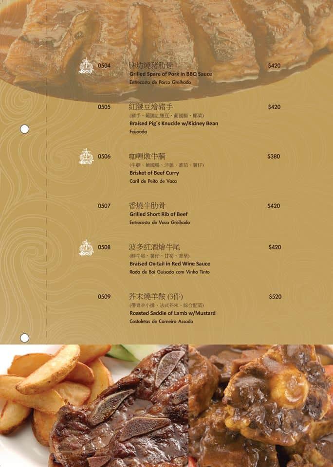 New-Sailing-Macau-Restaurant-MENU11