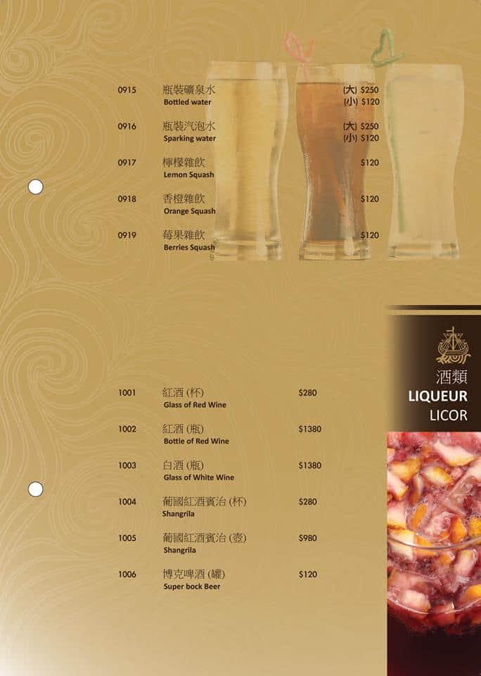New-Sailing-Macau-Restaurant-MENU14