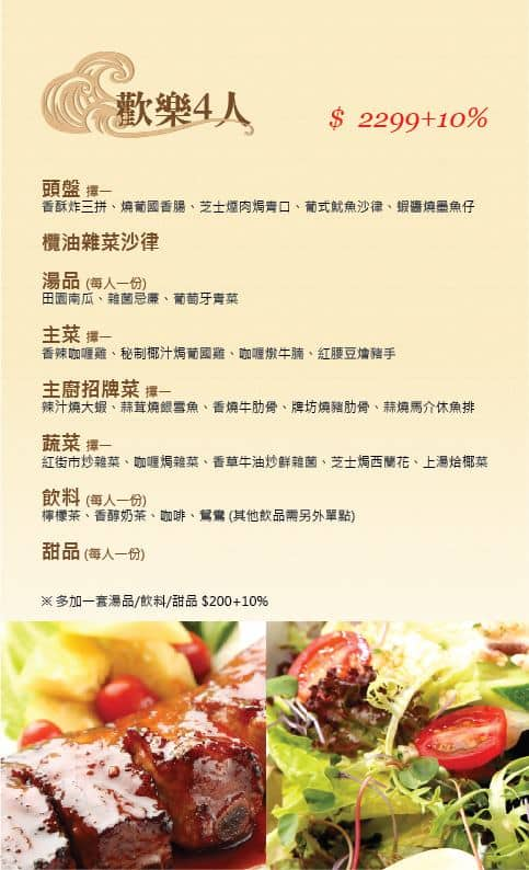 New-Sailing-Macau-Restaurant-MENU2