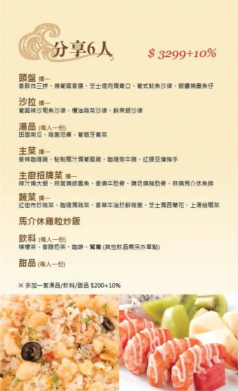 New-Sailing-Macau-Restaurant-MENU3