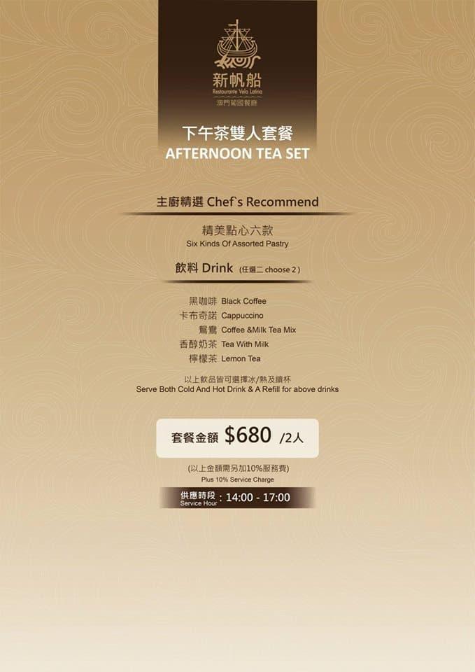 New-Sailing-Macau-Restaurant-MENU4