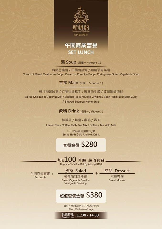 New-Sailing-Macau-Restaurant-MENU5