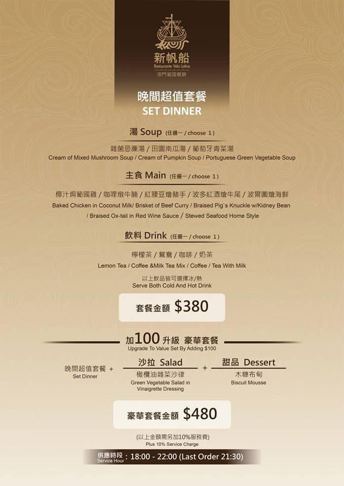 New-Sailing-Macau-Restaurant-MENU6